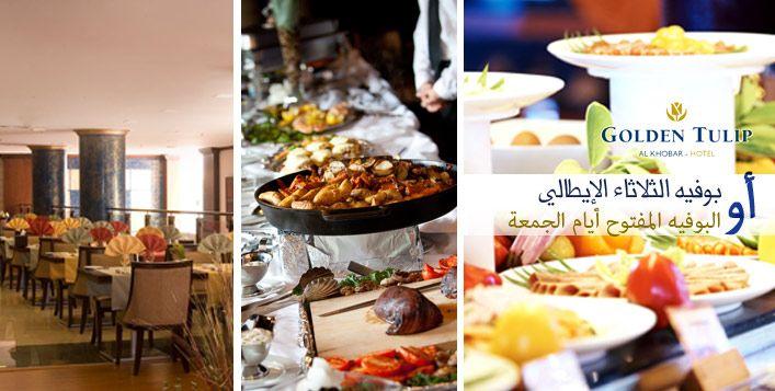 تمتع بأشهى المأكولات باختيارك إحدى عرضيين بوفيه مفتوح للمأكولات الإيطالية أيام الثلاثاء أو بوفيه أيام الجمعة الشهي من فندق Brunch Buffet Italian Buffet Dinner