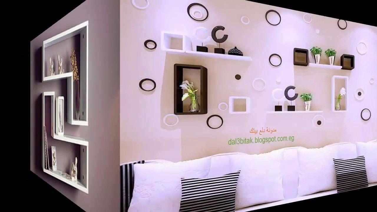 Maktabat Decor Home Decor Home