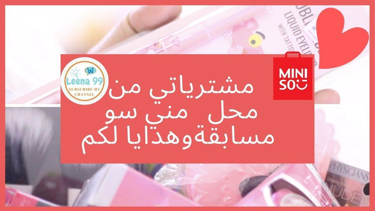 قيف اواي مشترياتي من ميني سو My Purchases From Miniso Youtube Tatto Personal Care Mini