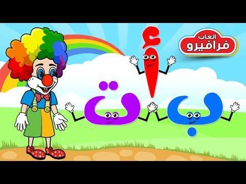 تعلم حروف الهجاء للاطفال مع الكلاون المهرج بطريقة مضحكه اغنية الحروف ا Preschool Activities Teach Arabic Learning