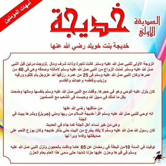 الزوجة الأولى له ﷺ كانت تاجرة وذات شرف ومال تزوجت مرتين قبل ﷺ تمنت الزواج من النبي ﷺ وهي في 40 من عمرها وكان Islamic Phrases Learn Islam Islam Beliefs
