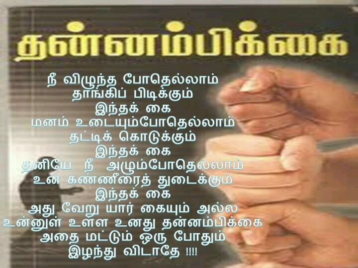 Self confidence tamil quotes pinterest confidence quotes for Cuisine meaning in tamil