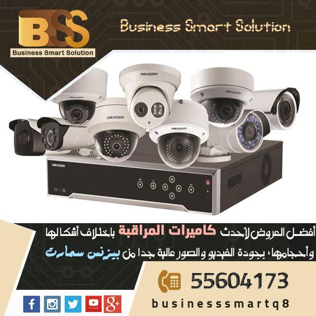 افضل العروض لاحدث كاميرات المراقبة باختلاف اشكالها واحجامها بجودة الفيديو والصور عالية جدا من بيزنس سمارت للتواصل 55604173 965 ك Smart Solutions Solutions