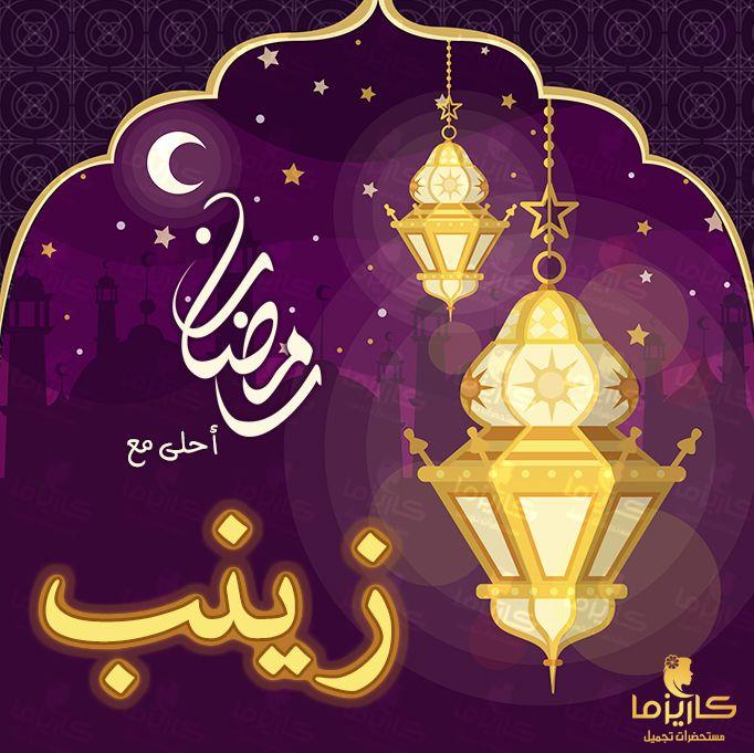 Pin By Charisma Cosmetics كاريزما On رمضان احلى مع كاريزما دمياط الجديدة 2018 Ramadan Lantern Ramadan Kareem Decoration Cute Anime Wallpaper