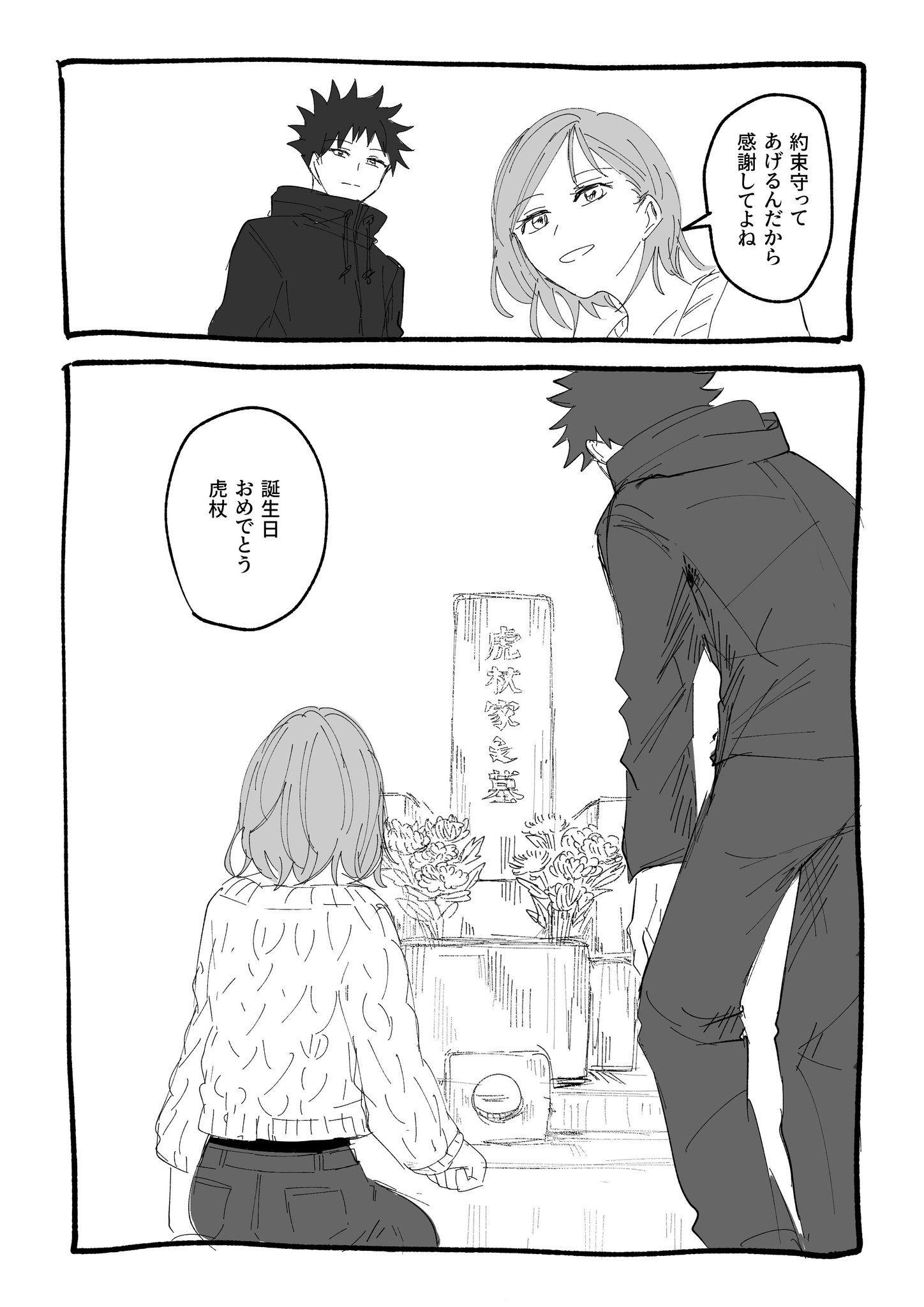 巻 死亡 呪術 廻 狗 戦