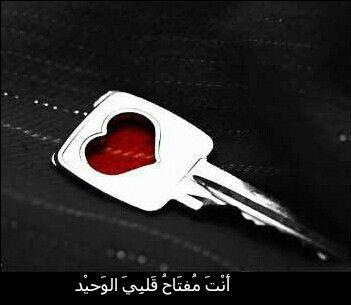 ٱنـ ت مفتاح قلبي Key To My Heart Heart Key To Happiness