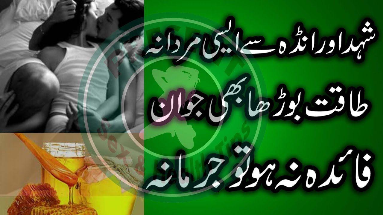 Shehad or anday se aisi mrdana taqat borha b jawan faida na ho to jurmana