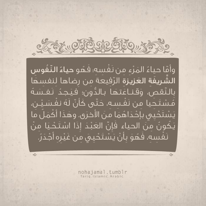 700 700 مدارج السالكين ابن القيم أقسام الحياء 90 S Muslim Women Jamal