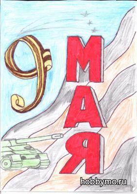 Kak Sdelat Otkrytku K 9 Maya Otkrytki 9 Maya Den Pobedy 9 Maya