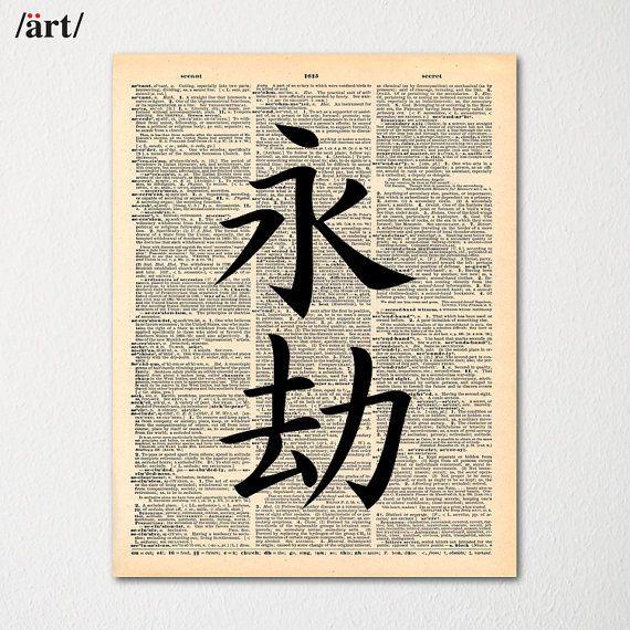Kanji Eternal Or Forever Symbol Japanese Writing On Dictionary