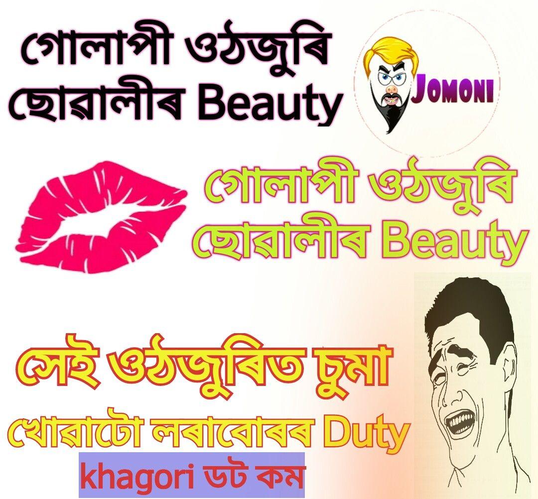 Funny Assamese Jokes Images  Best Funny Images-1487