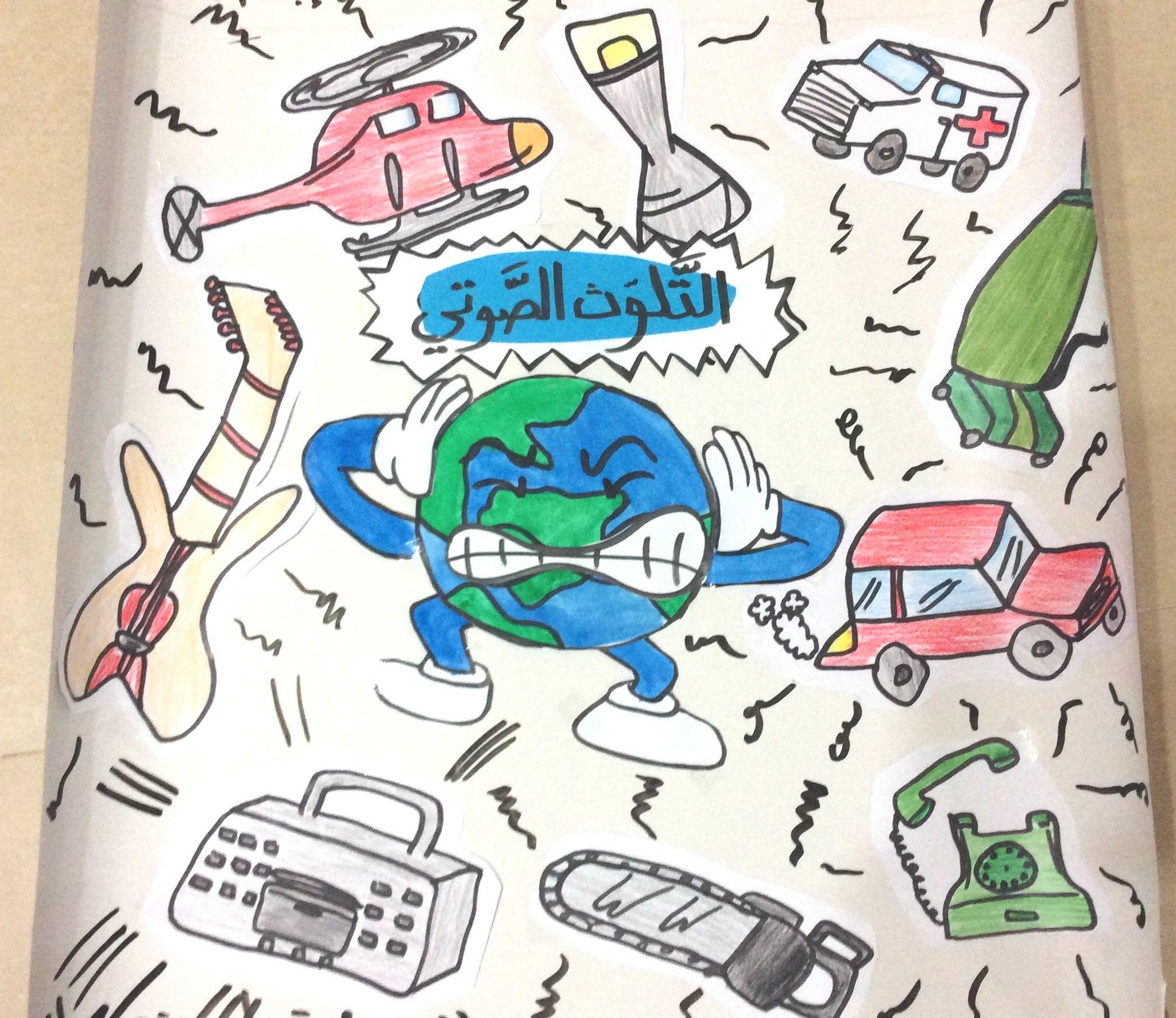 لوحة للاطفال عن مضار التلوث الصوتي Poster For Kids About Sound Pollution Pollution Activities Activities Poster
