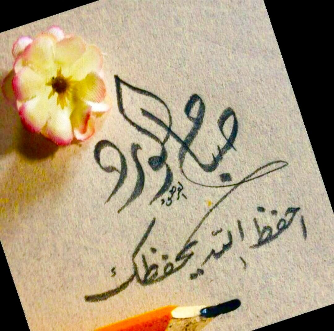 Desertrose صباح الورد إحفظ الله يحفظك Good Morning Good Night Arabic Calligraphy Calligraphy