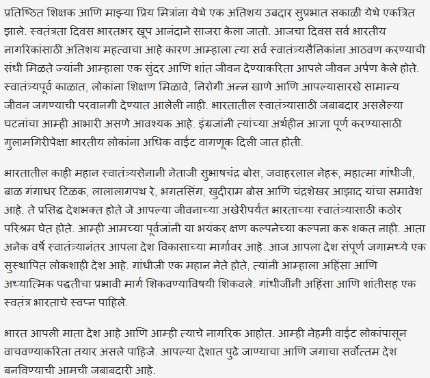 15th August Speech In Marathi 2018 Tricks By Stg Speech On 15 August August 15 Speech