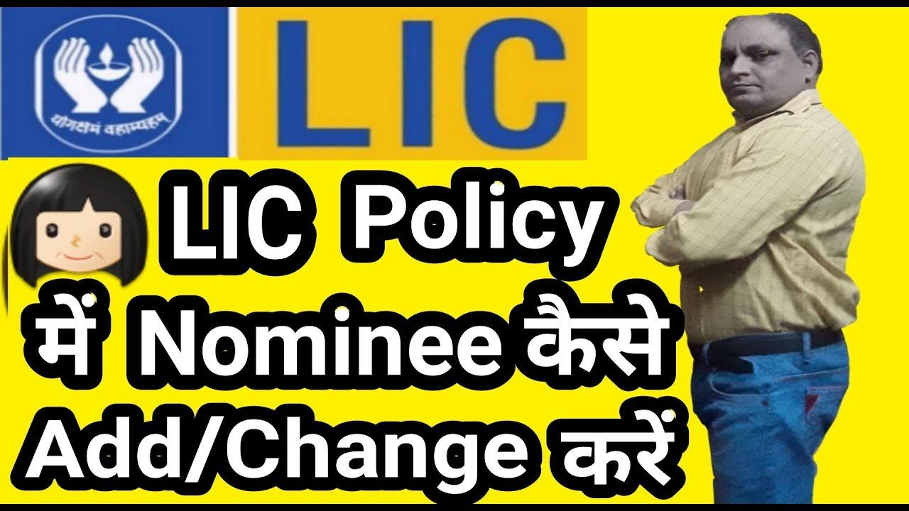 Lic Policy म Nominee Change क स कर How To Add