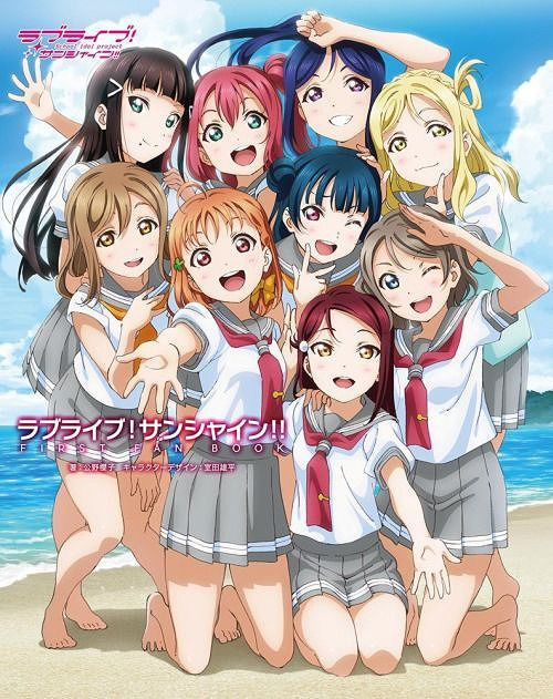 Sakurako Kono,Love Live! Sunshine!! FIRST FAN BOOK,BOOK  listed at CDJapan! Get it delivered safely by SAL, EMS, FedEx and save with CDJapan Rewards!