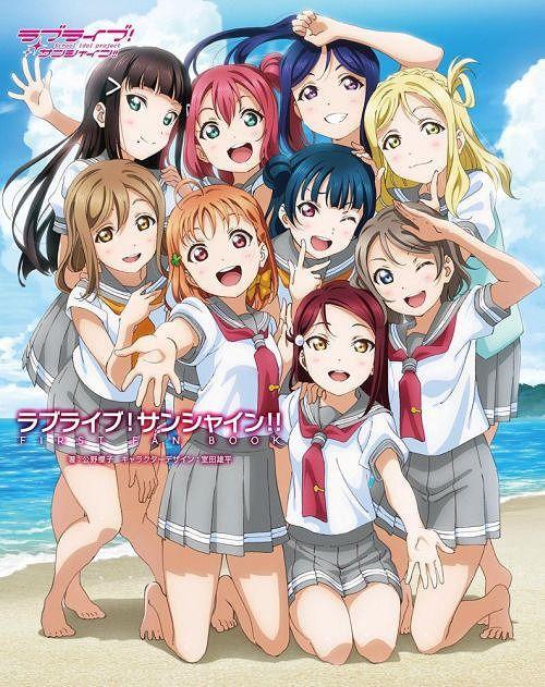 Love Live Sunshine First Fan Book Sakurako Kono Book Fan Book Anime Love Anime