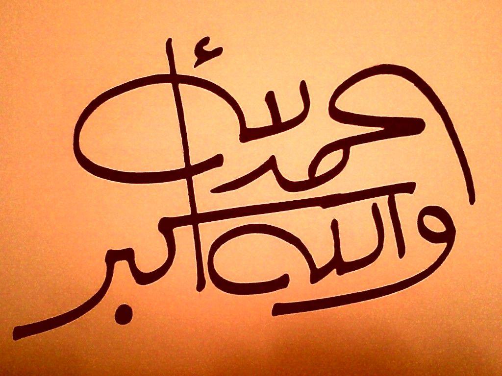 الحمد لله والله أكبر Arabic Calligraphy Art Calligraphy