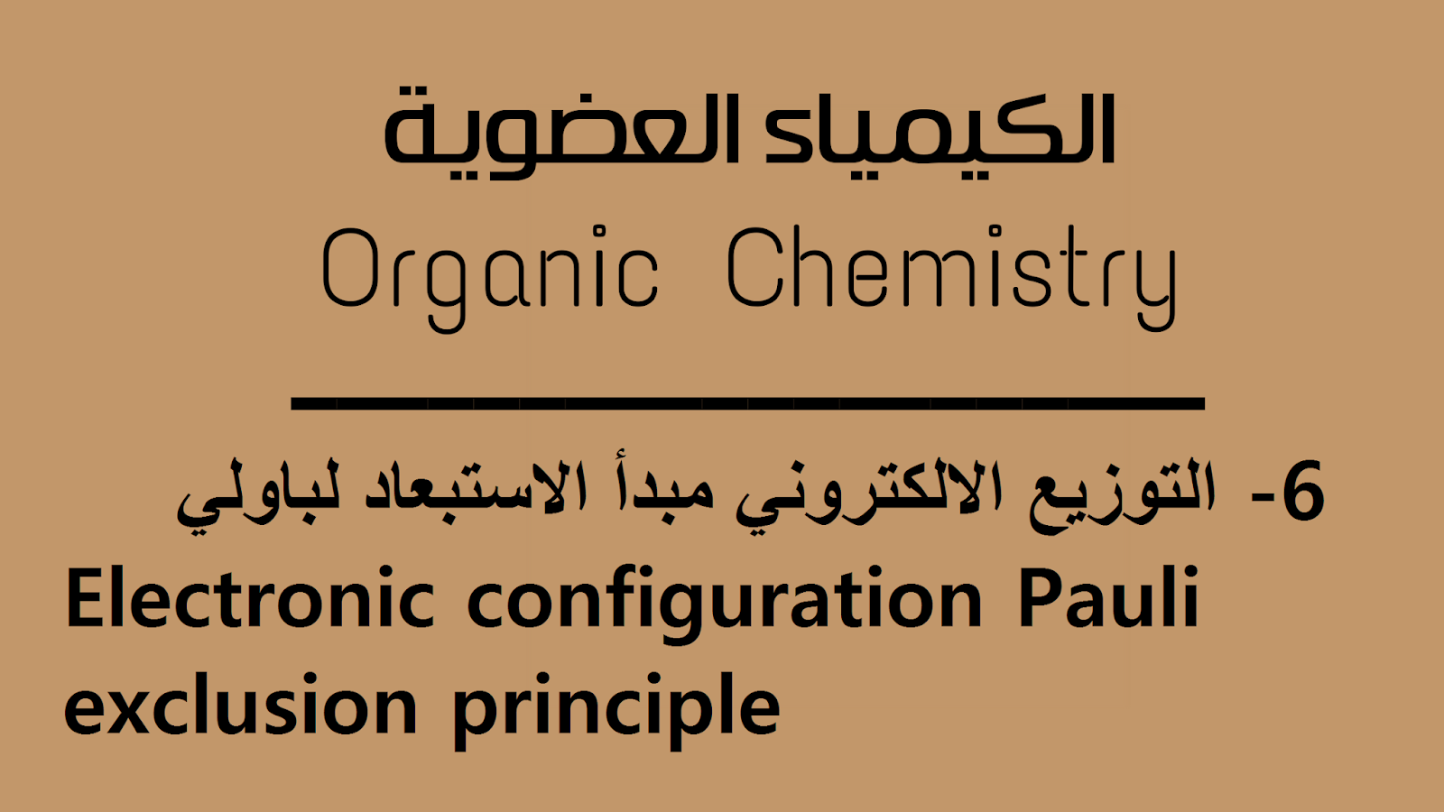 التوزيع الالكتروني مبدأ الاستبعاد لباولي Electronic Configuration Pauli Exclusion Princip Electron Configuration Organic Chemistry Pauli Exclusion Principle