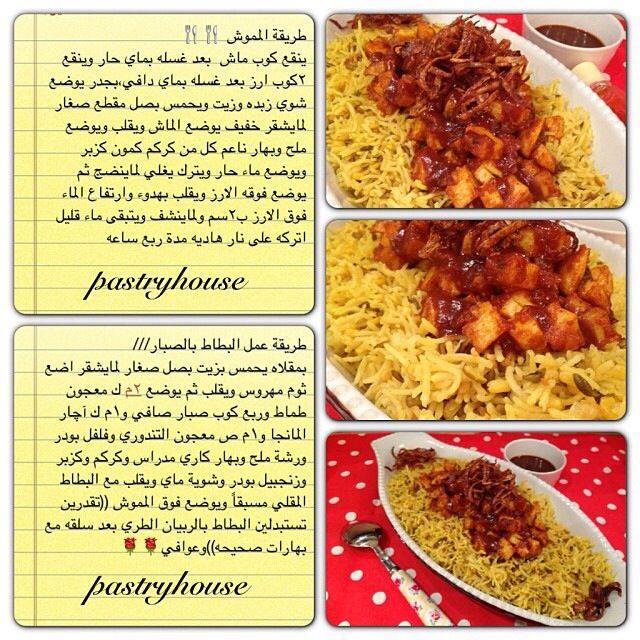 المموش الكويتي Food And Drink Cooking Recipes Cooking