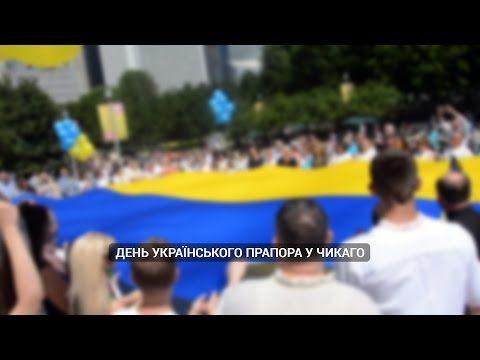 День українського прапора у Чикаго