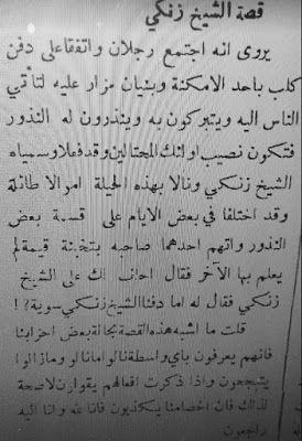 مدونة جبل عاملة الشيخ زنكي من جريدة جبل عامل 1912 Math Math Equations