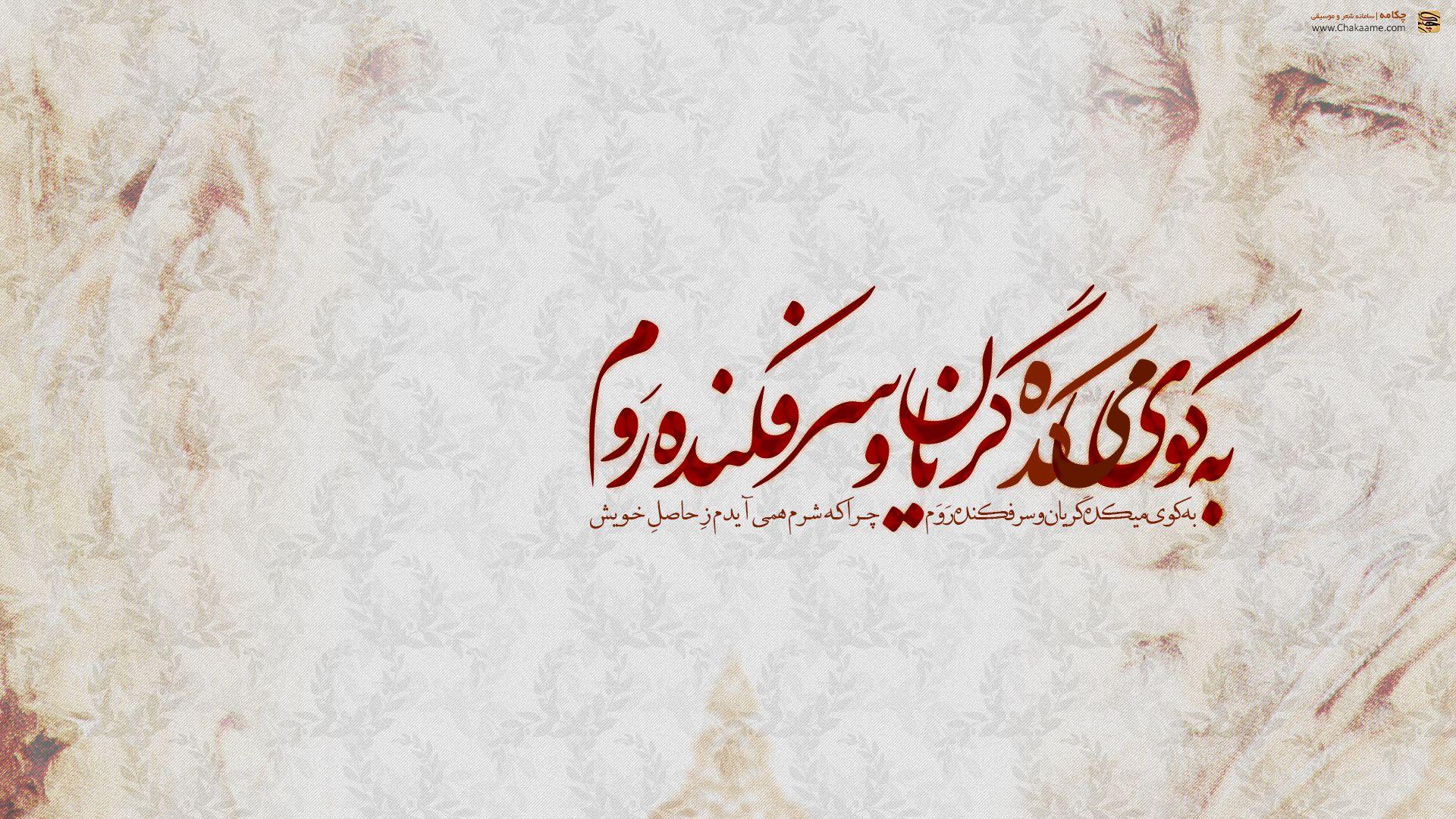 غزل حافظ