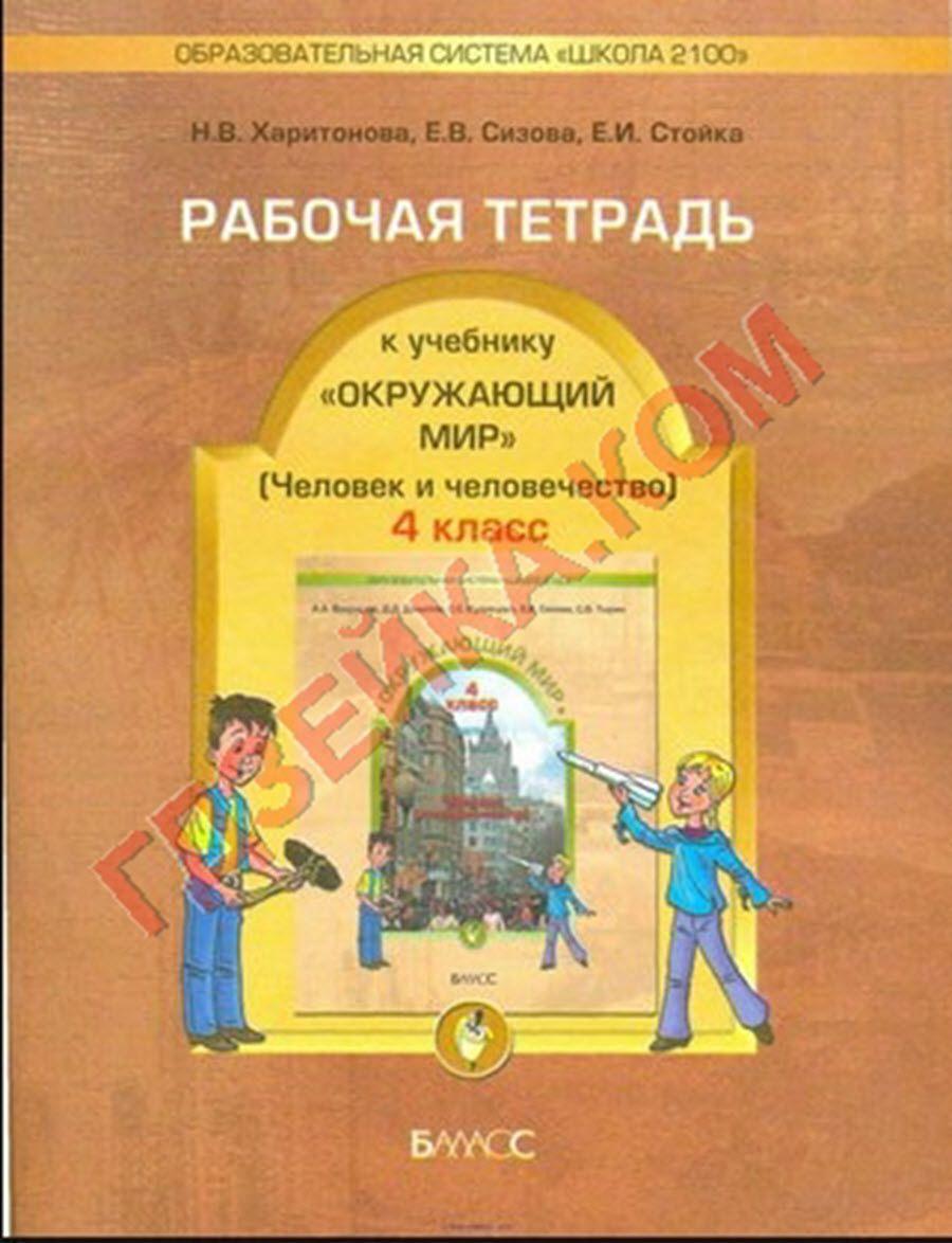 Godoza ry по русскому языку 2 класса в п канакина в г горецкий