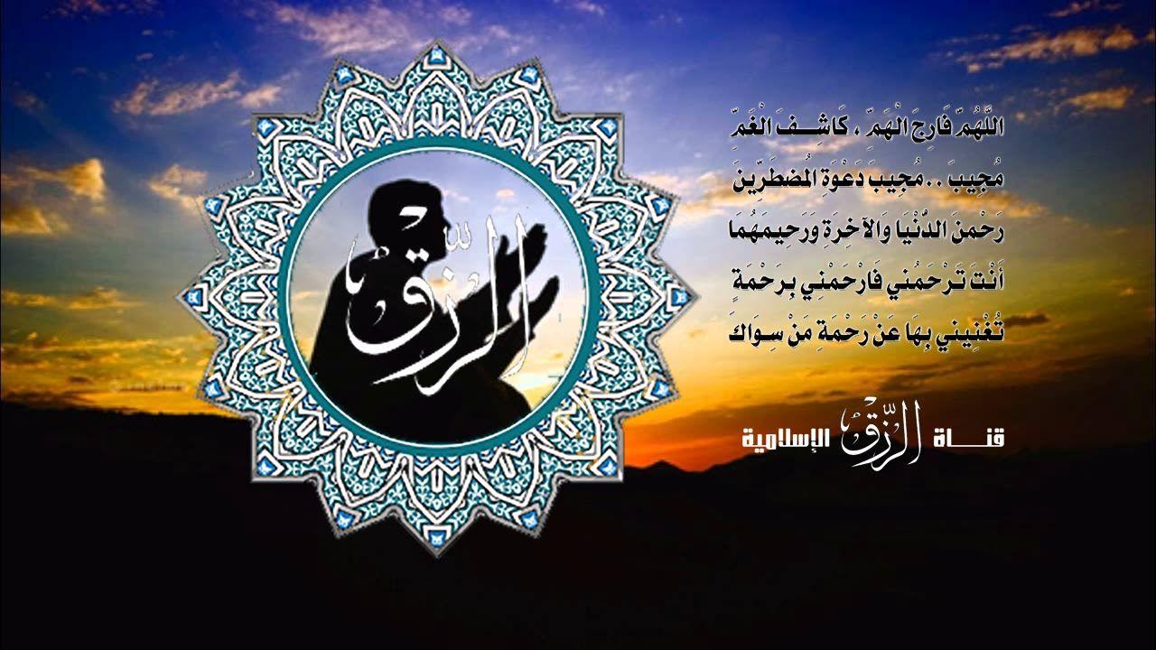 دعاء عيسى بن مريم عليه السلام لطلب الرزق وقضاء الدين مكرر 100 مرة