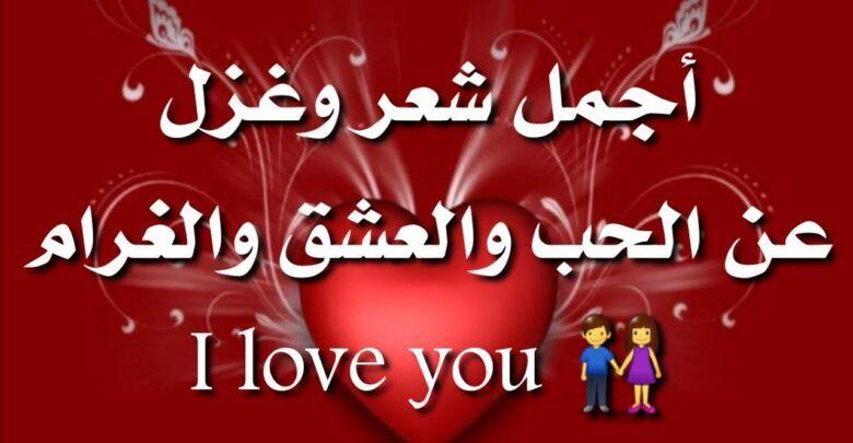 شعر عن الحب والعشق والغرام والهوى لمجموعة من نوابغ العرب Neon Signs My Love Love