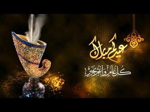 كروت تهنئة عيد الأضحى المبارك عيدكم مبارك Eid Ul Adha