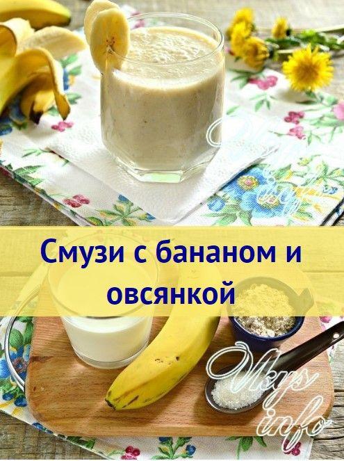 смузи с овсянкой и бананом для похудения