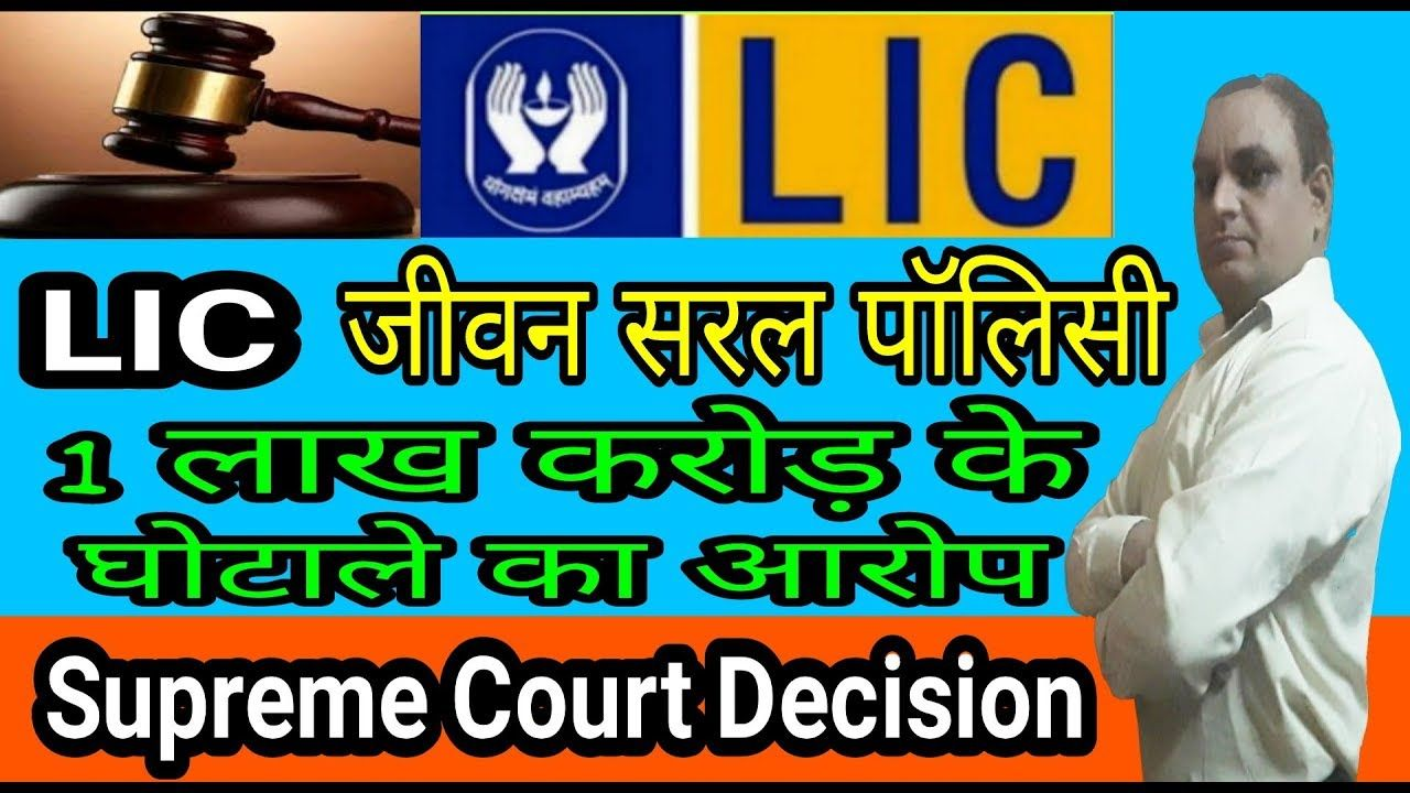 Lic Jeevan Saral Policy Update ज वन सरल प ल स