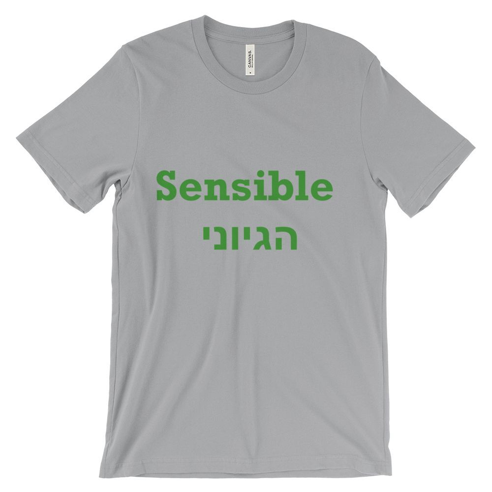 Sensible hebrew short sleeve tshirt products pinterest products