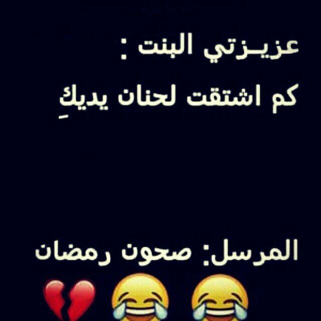 هههههههه Arabic Funny Ramadan Words