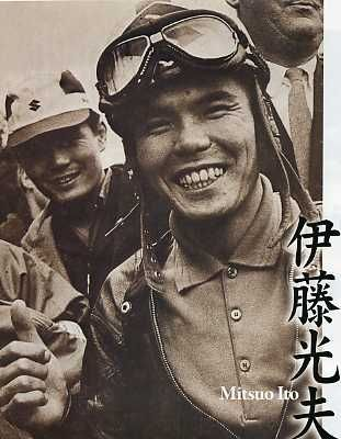 マン島で日の丸を揚げた男、伊藤光夫