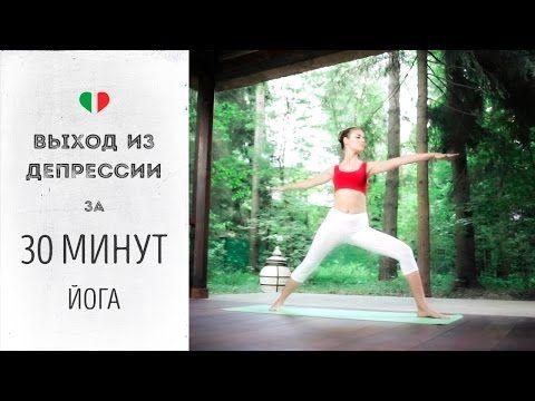 Красивый пресс за 30 минут — Йога для начинающих - YouTube ...