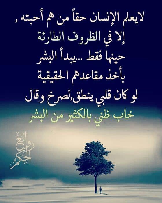 خاب ظني بالكثيرررررر H G Islamic Pictures Lovely Quote Inspirational Quotes