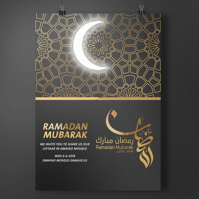 Black Ramadan Poster Png Free Download Ramadan Poster Ramadan Church Poster