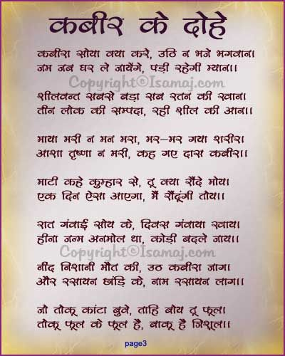 essays on kabir in hindi Pyar wale chand ka humne swaroopthere are no meanings for ' shishtachar ' in our english-hindi dictionary, please suggest if you know the meaning click herebuddha.