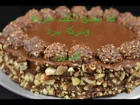 Youtube Tasty Chocolate Cake Ferrero Rocher Cake Almond Cakes