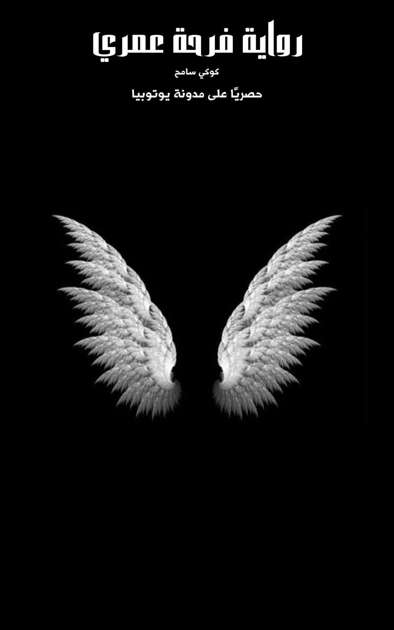 رواية ملاك وسلطان