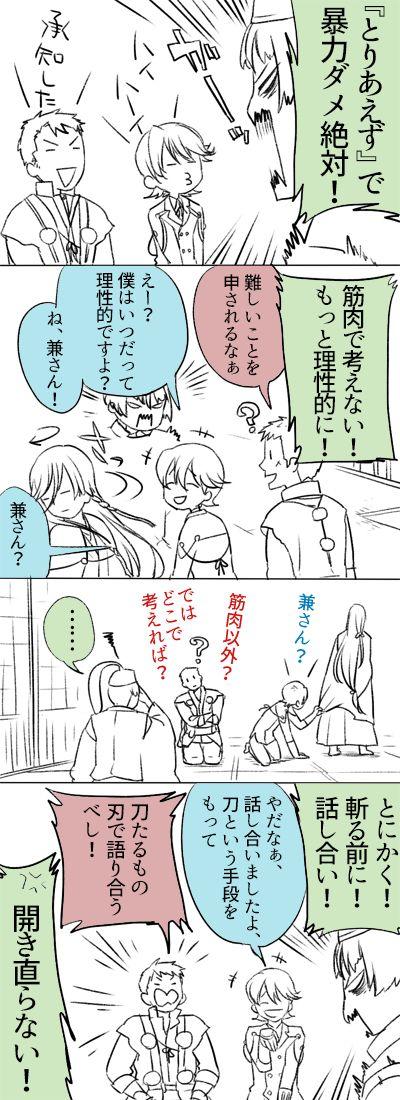 【腐】ついろぐ [7]