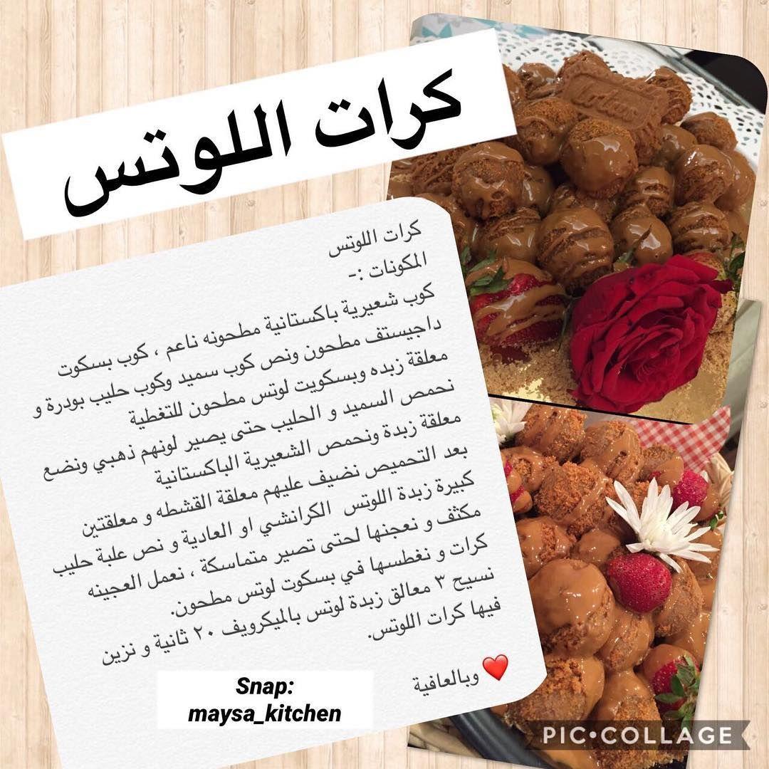 المرأة التي تعودت على حمل المسؤولية والاعتماد على نفسها لا شيء يكسرها تقع وتنهض من جديد مكتفية بنفسها عن الآخرين Cookout Food Arabic Food Cooking Recipes