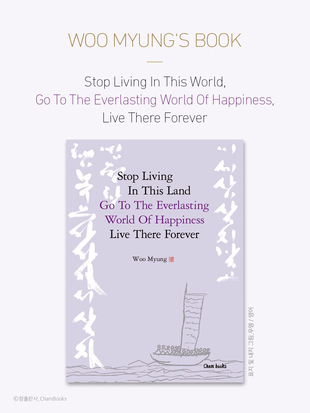 마음수련 우명 선생의 책 // 영어<Stop Living In This World, Go To The Everlasting World Of Happiness, Live There Forever> / 한국어<이 세상 살지 말고 영원한 행복의 나라 가서 살자> / http://www.meditationwoomyung.org / (우명 지음 / 참출판사) / #북커버 #bookcover #마음수련 #마음수련우명 //