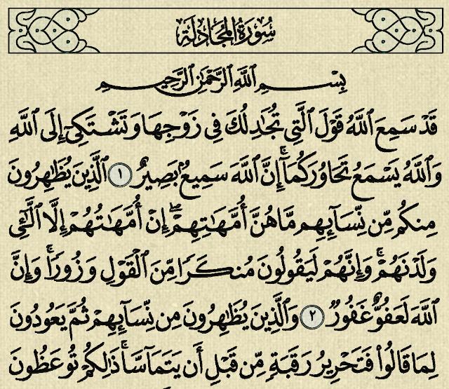 شرح وتفسير سورة المجادلة Surah Al Mujadilah Arabic Calligraphy Calligraphy
