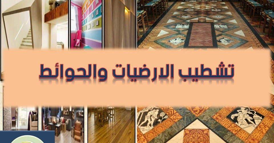 تشطيب الحوائط تشطيب الارضيات تشطيب الارضيات والحوائط Pdf Architecture Concept Drawings Concept Architecture Flooring