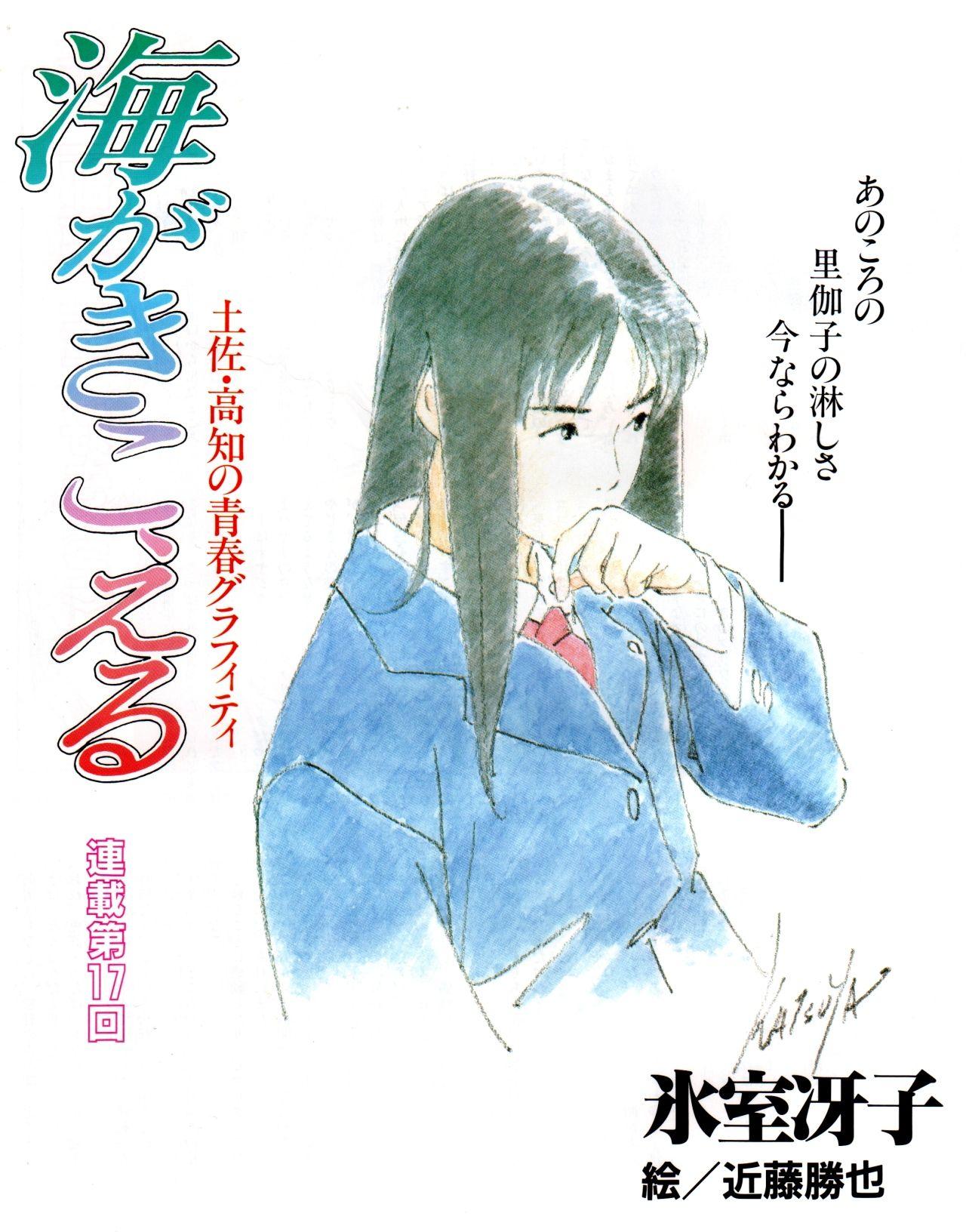 Animage (07/1991) Umi ga kikoeru/Ocean Waves novel