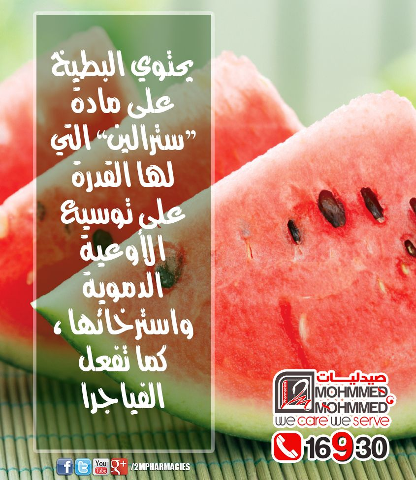 من فوائد البطيخ Food Watermelon Arabic Resources