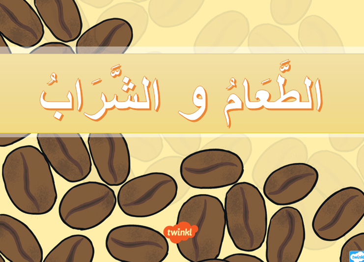 سلسلة تعليم اللغة العربية المستوى الثاني Scribd Language Books Social Media